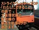 初音ミクがストライクウィッチーズのOPで大阪環状線と阪和線の駅名歌う