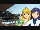 【旅m@s】千早、美希と往く四国観光旅行記 Part05