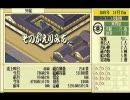 PC98版 天下御免 ちょこっとプレイ動画 2/2