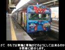 迷列車で行こう 日本の鉄道を支える会社