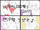 【HANASU】ビパ祭ラジオ♪【VIPPALOID祭り】