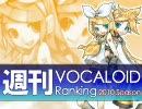 週刊VOCALOIDランキング #160