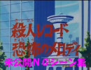 【続編】殺人レコード恐怖のメロディ 未公開NGシーン集【キタヨ】