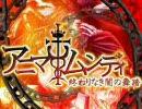 【全年齢BL】デモムービー「アニマムンディ」音質・画質 改良版
