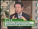 【政局の行方】青山繁晴 ニュースの見方【2010.10.27】