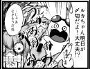 【ボーカロイド4コマ劇場】ボカロ漫画に声をあててみた【修羅場篇2】