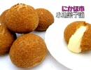 【秋田県】シュークリーム食べよ【ニコニコ部】