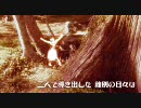 【MEIKO】 Fairy-taled (30秒CM) 【オリジナル曲】