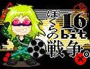 【VOCALOID】ぼくらの8bit戦争【FC風アレンジ】