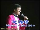 【細川たかし】北酒場