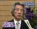 小泉首相 靖国参拝の理由語る