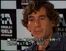 F1 1990 R15日本GP 決勝