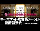 園田競馬重賞「第50回姫山菊花賞」「第3回コウノトリ賞」&GDJ優勝報告会