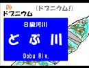 【初音ミク】 スイヘイリーベ ~魔法の呪文~ 【カバー曲】