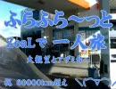 ふらふら~っと一人旅(大観望からあざみ台へ2) ZeaL ☆zeal xx Blue☆(10.10.27)