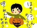 【オリジナル】はろうぃんのうた【えいちぴよこ】 thumbnail