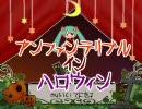 【オリジナルPV】アンファンテリブル・イ