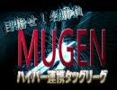 【MUGEN】目指せ名勝負!ハイパー連携タッ