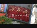 【CM】ポッキーチョコレート TV-CM  YMO「RYDEEN」