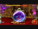 DQMBV レジェンドクエストⅥ 第八章 幻魔王