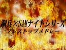 【鋼兵】SAMナイトシリーズ・ノンスト