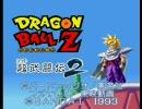 ドラゴンボールZ 超武闘伝2 BGM集