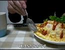 【オムライス】視聴者にリクエストされた料理を作るPart5