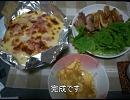 【真グラタン】視聴者にリクエストされた料理を作るPart6