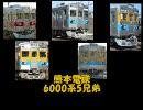 【迷列車】 熊本電鉄6000系5兄弟物