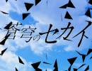【MUGEN】蒼穹のセカイ Chapter1 PartC【ストーリー】