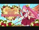 【巡音ルカ】Butterfly In The Strawberry