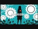 【巡音ルカ】メリーゴーランド・ミラージュ【オリジナル#24】