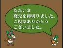 【競馬】発売締め切り3分前