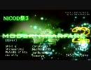 【NiCoD祭3】ひもてぃ- 最終日A部屋DOM-Strike【MW2:XBOX360】