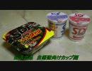 日清食品 自衛隊向けカップ麺 thumbnail