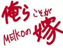 「ワールドイズMEIKOの嫁」を歌ってみた【MEIKO生誕祭2010】