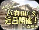 【バカ伊織】バカm@s近日開催!【番外】