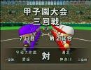 【パワプロ15】安西先生・・・野球が・・・したいです【実況】part228