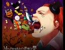 Mrs.Pumpkinの滑稽な夢を・・・ってハロウィン終わってるやん!?@恭一郎