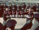 「最強Z計画」レレレレレーダー~海軍最強の元帥~