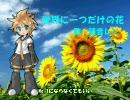 [鏡音レン]SMAP - 世界に一つだけの花[カバー]