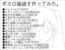 【リミックス】ボカロ組曲を作ってみた【メドレー】