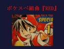 ポケスペ組曲『RED』