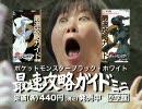 ポケモンBW 公式攻略本・サウンドトラック TVCM