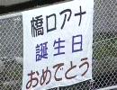 【競馬】ファン一同協賛 橋口アナ誕生日特別
