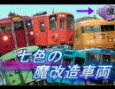 [迷列車で行こう・特別編集] 七色の魔改造車両