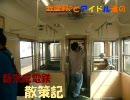 【旅m@s】 武蔵野Pとアイドル達の新京成電鉄散策記 その7【最終回】
