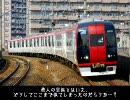 【迷列車空港編】 #6 展望を失った赤い電車