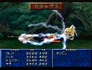 【プレイ動画】PS版 テイルズオブファンタジア その46