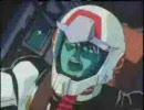 【MAD】0083  GONG  さぁガトーに惚れろ!